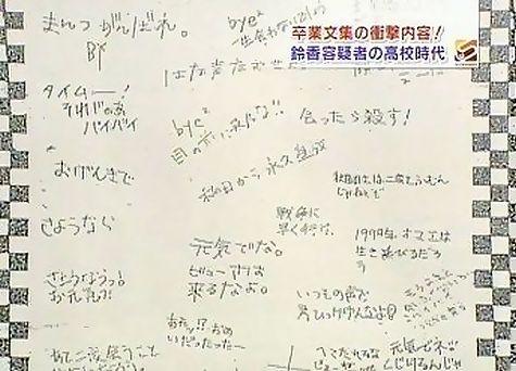 【秋田】教室で騒いでいた高3男子、女性講師に「うるさい」と注意され激昂、頭を床に叩き付けるなど暴行…講師は意識不明の重体に★5->画像>22枚