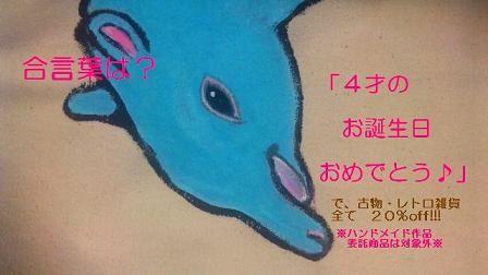 4才のお誕生日企画☆2