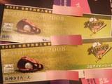 阪神チケット