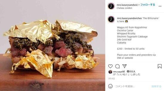 【画像】金箔で覆った1個3万7千円のサンドイッチがヤバすぎるwwwww