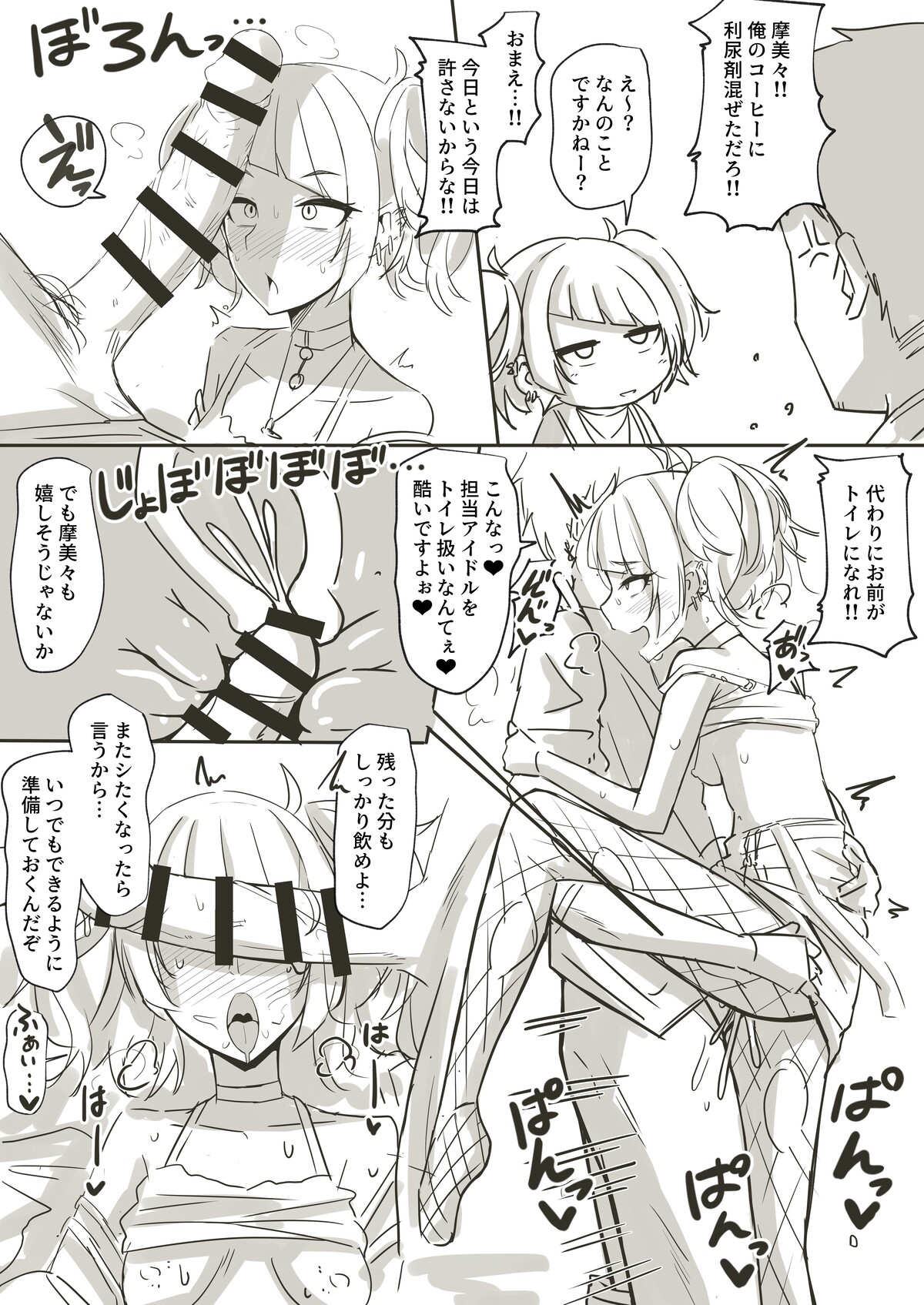mekakushisao046