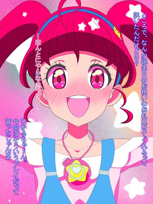 hoshina_hikaru109