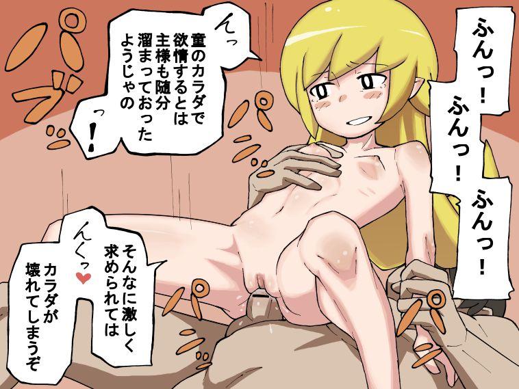oshino_shinobu281