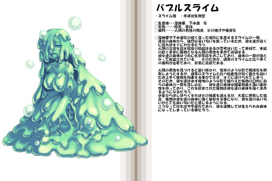 slime386