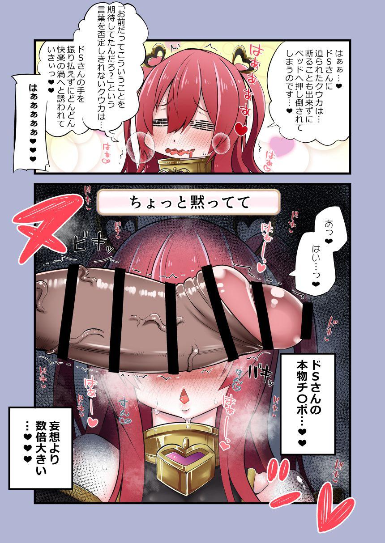 mekakushisao059