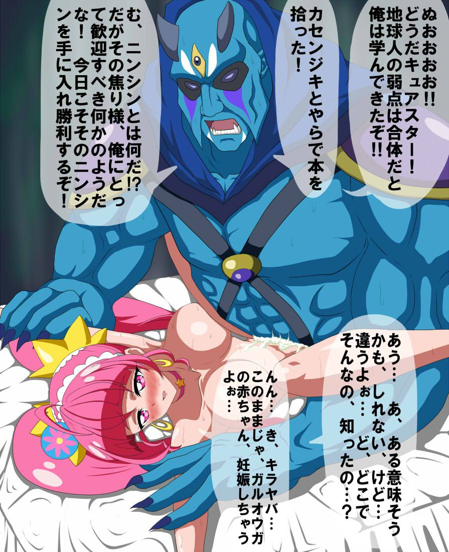cure_star037