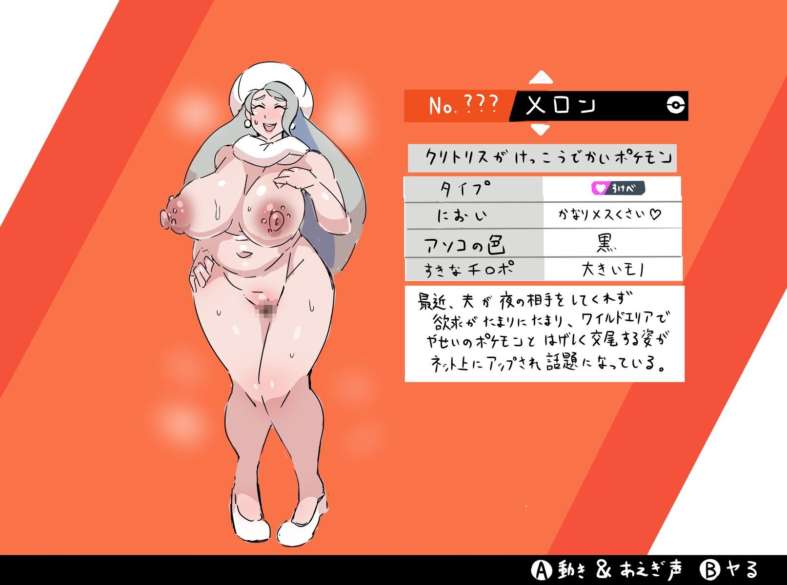 melony_(pokemon)114
