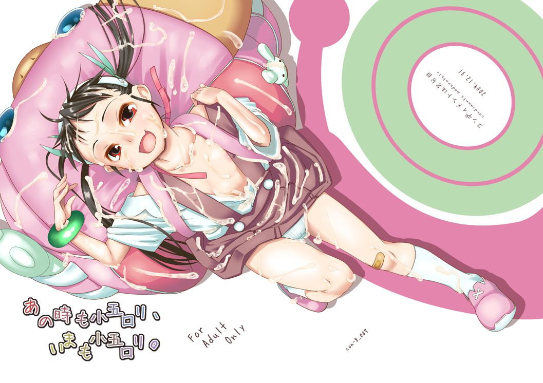 hachikuji_mayoi172