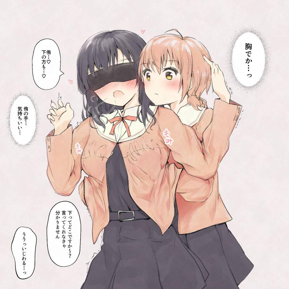 yuri blindfold014