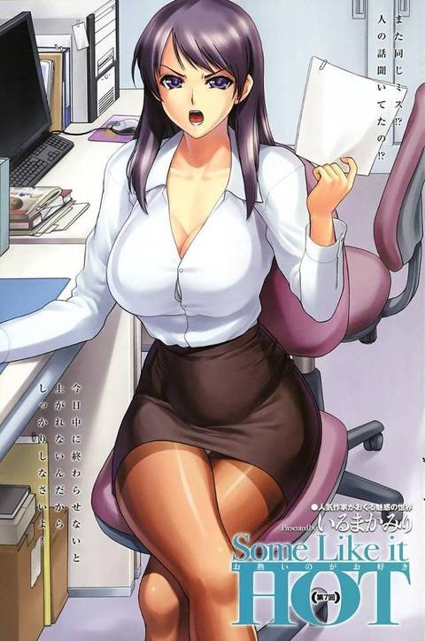 office lady0092