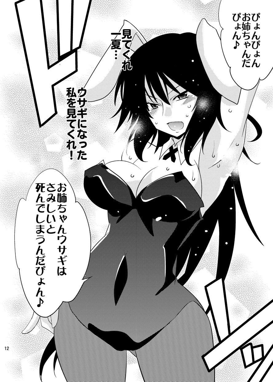 orimura_chifuyu020