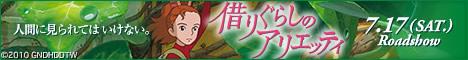 arrietty_banner_468_60