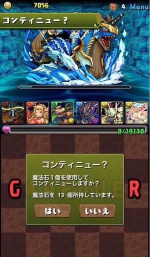 蒼の海賊龍,地獄級,ホルス,サクヤ,ノーコン