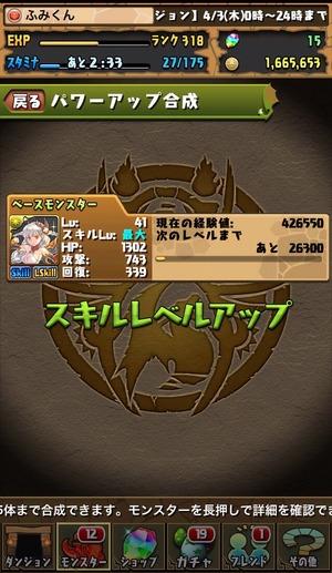 スキルマ,白盾の女神,ヴァルキリー