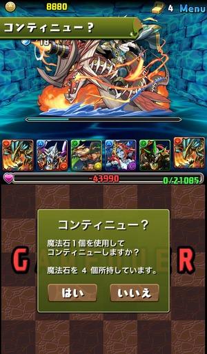 紅の海賊龍,地獄級,ホルス,サクヤ