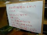 20080529たみ家4