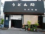 20080602丸川製麺1