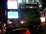 20080527松山分校1