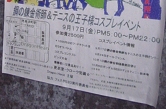 DRAGON_HEART_イベント貼り紙_文章