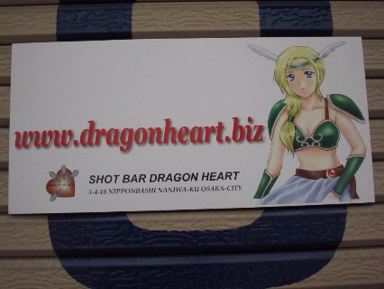DRAGON_HEART_開店後の様子_ポスタ