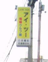 日本橋筋西通商店街_看板