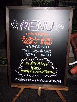 CCOちゃ_メニュー黒板
