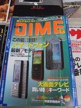 DIME_No.13_20070703号_スマートフォン特集