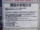 MESSE-SANOHPCソフト館なんば店_貼紙_閉店のお知らせ_20050703