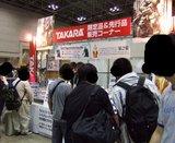 WF2005S_タカラ行列_ブース