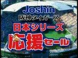 Joshine阪神タイガース日本シリーズ応援セール