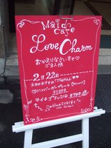 lovecharm_建物入口看板