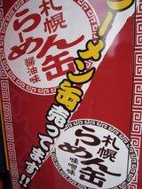 トップジャパン日本橋店_自販機_らーめん缶_側面