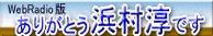 WebRadio版_ありがとう浜村淳です