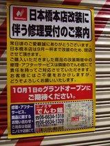 ニノミヤ日本橋本店_20051001グランドオープンのお知らせ