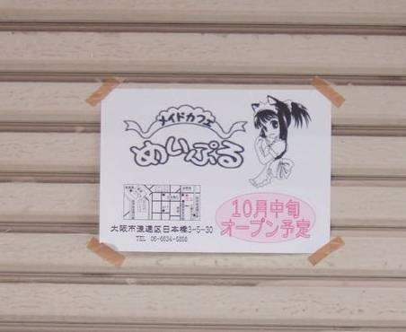 メイドカフェ めいぷる 貼紙