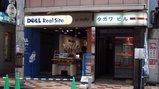 DELL Real Site 大阪日本橋店(なんさん通り)