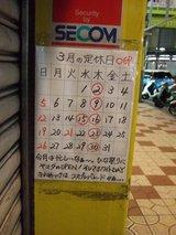 三星堂_サウンド・パックGeeOne_3月の定休日と独り言
