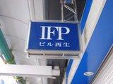 IFPビル再生_ニノミヤHOBIX跡_看板