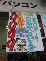 iodata_LCD-A15CE_ガンメタリック_9999円_イオシス日本橋