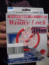 WinnyLock_前面_PCワンズ