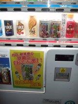 井上酒店_KIRIN自販機_おでんつみれ&大根_@200円