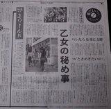 毎日新聞_20060908_夕刊_4面_夕刊とっておき