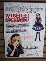 RASPBERRY_DREAM(らずべり〜ドリ〜ム)_07-16(土)OPEN決定_貼紙