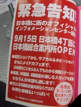 日本橋総合案内所_緊急告知_20060915OPEN