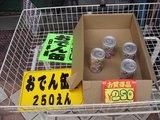 おでん缶250円_まもなく売り切れ?