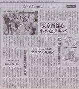 日経新聞_夕刊_20060805_立川市_東京西都心小さなアキバ