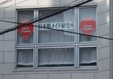 LoveCharm_日本橋メイド研究所