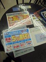 yohfuku_aoyama_table_Img_0966