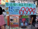 iodata_LCD-A15CE_ガンメタリック_9999円_イオシスなんば店