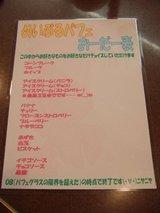 メイドカフェめいぷる_めいぷるパフェおーだー表